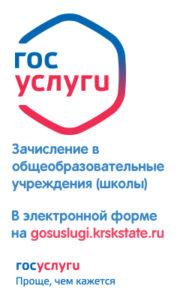 Зачисление детей в муниципальные общеобразовательные учреждения, расположенные на территории города Красноярска